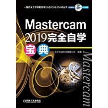 Mastercam 2019 完全自学宝典
