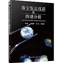 珠宝鉴定仪器及图谱分析