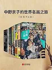 中野京子的世界名畫之旅(套裝共6冊)(以解讀名畫為形式,再現歐洲史上的陰謀、革命和權位斗爭,是一個全新的藝術史鑒賞方式。)