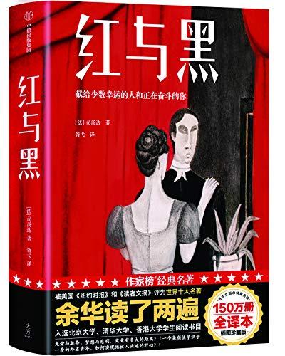 红与黑(作家榜经典文库)