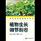 现代农药应用技术丛书——植物生长调节剂卷