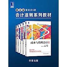 新企业会计准则系列教材(套装共5册)(含《成本与管理会计》,《税务会计与税务筹划》,《审计学》,《政府与非营利组织会计》等,与新会计法规密切结合,提升财会专业素养)