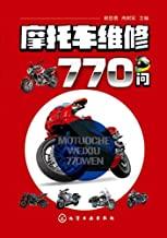 摩托车维修770问