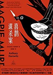 喜鹊谋杀案(美国亚马逊、《纽约时报》年度最佳图书,史无前例横扫日本五大推理榜单,独特的书中书、案中案,双重谜题带来双倍战栗!)