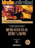 解密对冲基金指数与策略 (量化投资与对冲基金丛书)