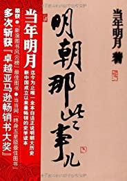 明朝那些事儿(第1部):洪武大帝 (中国历史那些事儿系列)