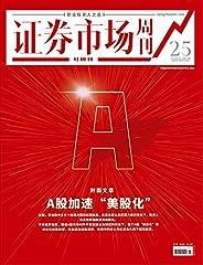 "A股加速""美股化"" 证券市场红周刊2021年25期(职业投资人之选)"