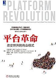 平臺革命:改變世界的商業模式