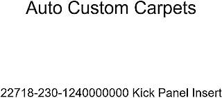 汽车定制地毯 22718-230-1240000000 踢板插入物
