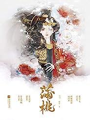 蒲桃(皇后五嫁,戎马半生,终成一曲保家卫国的红妆赞歌!)