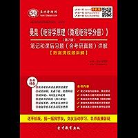 圣才教育·曼昆《经济学原理(微观经济学分册)》(第7版)笔记和课后习题(含考研真题)详解【修订版】 (国内外经典教材辅导…