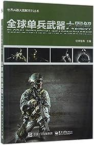 全球單兵武器大圖解 (世界兵器大圖解系列叢書)