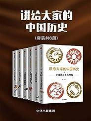 讲给大家的中国历史(套装共6册)(摆脱传统的历史认知观,以新材料、新成果、新写法寻找被忽略的历史逻辑)