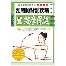 颈肩腰背部疾病按摩保健 (家庭实用中医疗法图解系列)