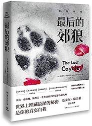 最后的郊狼(豆瓣9.2高分美剧《博斯》系列原著小说中最感性的一部!这本书带你重新认识博斯) (《哈里·博斯》)