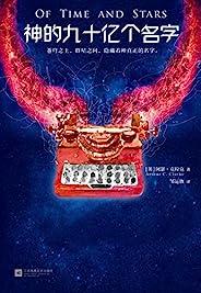 """神的九十亿个名字(读客熊猫君出品,""""科幻三巨头""""阿瑟·克拉克作品,比肩阿西莫夫。《神的九十亿个名字》收录了克拉克18篇经典短篇,描绘了他预想的18种未来。) (阿瑟·克拉克至高科幻经典 5)"""