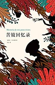 苦妓回憶錄(《百年孤獨》作者馬爾克斯小說封筆之作!孤獨之下,是對美好的眷戀。)