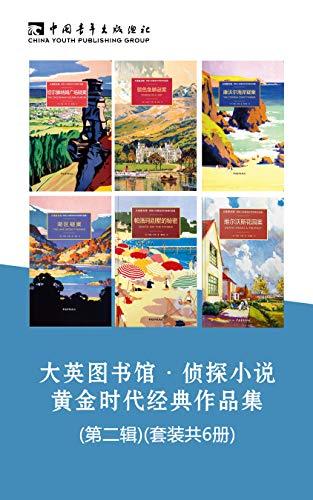大英图书馆·侦探小说黄金时代经典作品集(第二辑)(套装共6册)