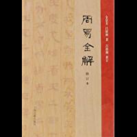 周易全解(大家著作,研易必读,豆瓣评分8.6,重印18次) (上海古籍出品)