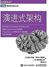 演进式架构(图灵图书)