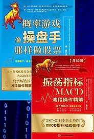 股市趋势分析:振荡指标MACD·波段操作精解 概率游戏·像操盘手那样做股(套装共2册)