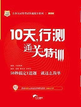 """""""(最新版)公务员录用考试快速提分系列:10天,行测通关特训"""",作者:[华图教育]"""