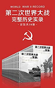 第二次世界大戰完整歷史實錄(套裝共38冊)【無圖版本】(全面記錄二戰的起源背景、相持轉折、結局等內容,是對二戰的完整總結和隆重紀念)