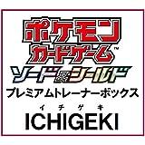 Pokemon 精灵宝可梦卡牌游戏 剑&盾牌 高级训练盒 ICHIGEKI