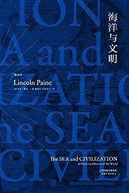 海洋与文明 (汗青堂系列 4)