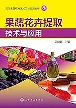 果蔬花卉提取技术与应用