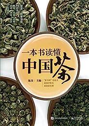 一本書讀懂中國茶