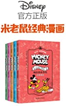 迪士尼米奇经典漫画系列(超值套装书共五册) (迪士尼·米奇经典漫画)