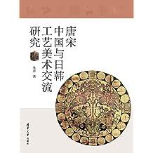 唐宋中国与日韩工艺美术交流研究