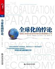 全球化的悖论 (湛庐文化•财富汇)