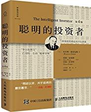 """聰明的投資者(第4版,注疏點評版)(證券投資實務領域的世界級、世紀級經典著作,1949年首次出版一來在股市上一直被奉為""""股票投資圣經""""。巴菲特稱之為""""有史以來最佳投資著作""""。)"""