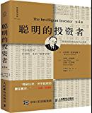 聪明的投资者(第4版,注疏点评版)(证券投资实务领域的世界级、世纪级经典著作,1949年首次出版一来在股市上一直被奉为…