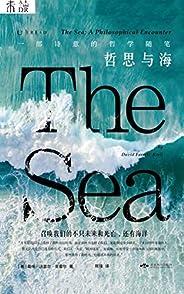 哲思與海(能包容所有煩惱的,只有大海!探尋伍爾夫、惠特曼、尼采等名家筆下的海洋意義,全新解讀人與海洋歷史) (未讀·思想家)