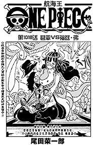 航海王/One Piece/海贼王(第1018话:甚平VS福兹·弗)