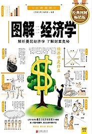 图解经济学(畅销版) (图解经典系列)