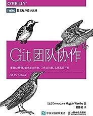 Git团队协作 (图灵程序设计丛书)