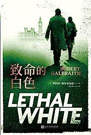 致命的白色(哈利·波特作者J.K.罗琳化名罗伯特·加尔布雷思继《布谷鸟的呼唤》《蚕》《罪恶生涯》后创作科莫兰·斯特莱克推理系列第4部!)