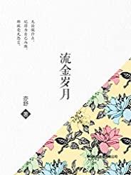 流金岁月(刘诗诗、倪妮主演电视剧《流金岁月》原著小说,经典小说)