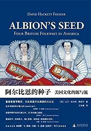 阿爾比恩的種子:美國文化的源與流(上、下)(50年內難以超越的美國文化史巨著,美國總統的案頭書!)(新民說)