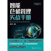 智能仓储管理实战手册