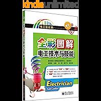 全彩图解电工技术与技能(电子版不附赠学习卡) (电工彩虹桥)
