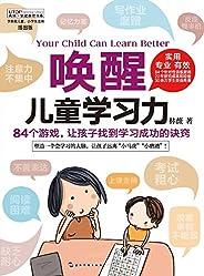 唤醒儿童学习力(84个针对性训练游戏 22年研究与实践成果 30余万学生受益终生) (禹田家庭教育书系)