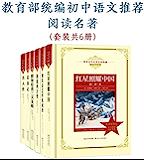 教育部统编初中语文推荐阅读名著:红星照耀中国+钢铁是怎样炼成的+海底两万里等(套装6册)