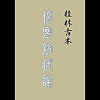 桂林古本傷寒雜病論 (Traditional Chinese Edition)