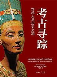 考古寻踪:穿越人类历史之旅【没有考古就没有完整的人类历史,一部关于考古学的普及型著作,兼具科学性和知识性。】
