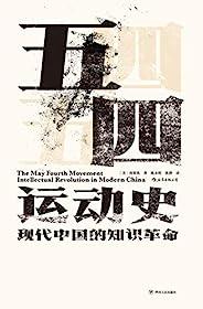 五四运动史:现代中国的知识革命(史家巨擘弃政从学的心血之作,海外汉学界权威的五四研究。) (汗青堂系列 18)